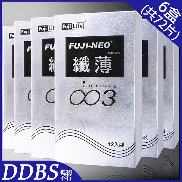 【DDBS】不二新創 纖薄 003衛生套 保險套 12片*6盒(共72片)(銀) 體驗真實003只需半價!