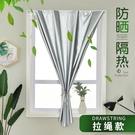 窗簾 防曬隔熱簡易小窗簾免打孔安裝遮陽布...