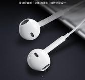 有線耳機WRZ耳機原裝入耳式通用男女生6s適用iPhone蘋果vivo小米oppo手機 新品