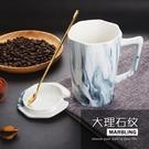 快速出貨 創意陶瓷杯子帶蓋勺辦公室咖啡馬克杯女學生家用情侶水杯一對