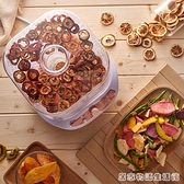 金正幹果機小型家用脫水機水果蔬菜烘幹機寵物零食食物風幹機食品 聖誕節全館免運