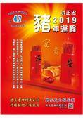 2019豬年運程祈福迎財開運民曆(五術講義15):圖文解說,一看就懂