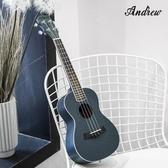 烏克麗麗 安德魯烏克麗麗23寸藏藍色ukulele烏克麗麗26寸夏威夷小吉他電箱 DF  交換禮物