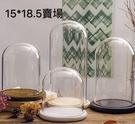 永生花配件DIY玻璃罩,尺寸15*18.5,底座可任選