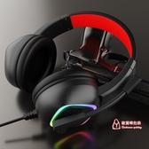 遊戲耳機 耳機頭戴式高品質K歌電腦手機游戲電競吃雞發燒耳麥