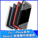 Baseus 倍思 iPhone ix 雙料防摔保護殼 PC TPU 軟硬邊框 手機殼