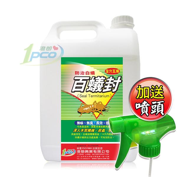 『滅蟑王』百蟻封 5公升 防治白蟻 專用液劑 全穴瓦解 無味無臭 長效低毒 木質纖維、殺蟲防蛀