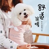 狗狗衣服秋裝四腳衣泰迪小型犬貓咪狗打底衫寵物冬裝比熊用品