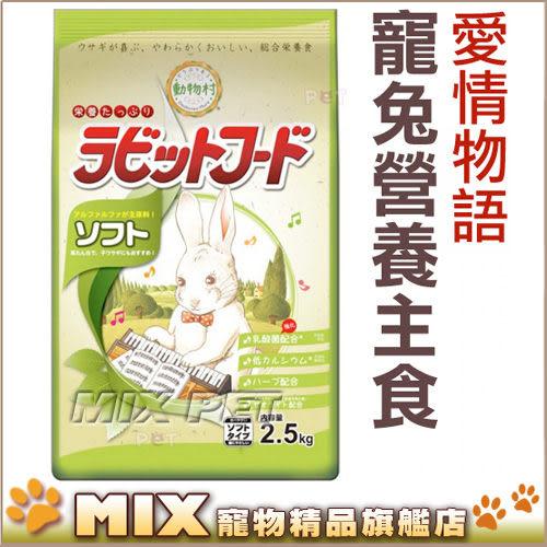 ◆MIX米克斯◆日本愛情物語彈鋼琴兔飼料 2.5KG-營養主食(苜蓿及幼兔淺綠色),添加乳酸菌,Yeaster