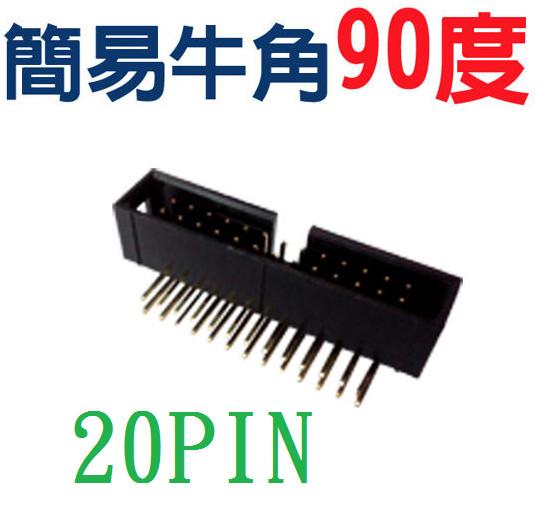 【中將3C】IDC連接頭  簡易牛角90度  20PIN   .(JI-R20P-B)