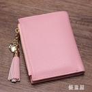 短皮夾 新款錢包女士小清新超薄款可愛拉鏈小零錢包學生女式卡包 BT10614『優童屋』