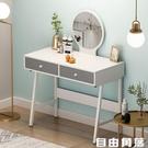 梳妝台臥室小戶型北歐化妝桌收納櫃現代簡約...