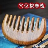 天然綠檀木梳子防靜電通乳梳頭部經絡按摩梳卷髮脫髮大齒寬齒梳子 Korea時尚記
