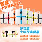 【現貨】多功能十字行李綁帶 旅行必備