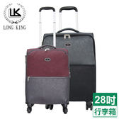 LONG KING 28吋商務行李箱-灰/紅(LK-1701/28)【愛買】