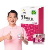 【人可和】 雙健字號雙功效靈芝(30粒/瓶)-調節免疫力國民老爸沈孟生推薦