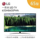【基本安裝+24期0利率】LG 樂金 65型 65SM8600 一奈米 LED 4K 物聯網電視 65SM8600PWA