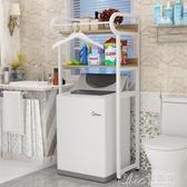 翻蓋洗衣機架子落地置物架上開掀蓋創意空間家用衛生間陽台收納架最低價YXS 【快速出貨】