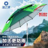 釣魚傘2.2/2.4米萬向防雨戶外魚傘垂釣傘