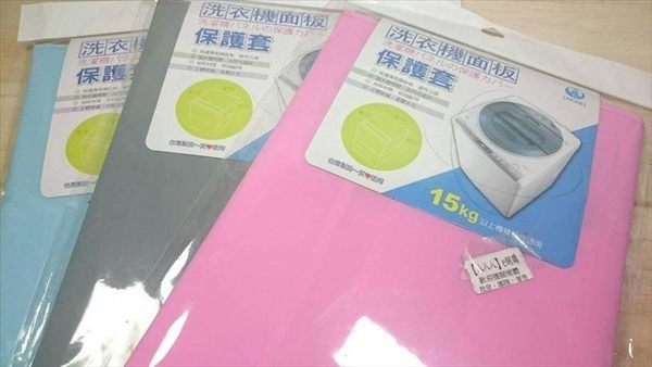 【加大型洗衣機保護套 15KG 以上機種適用K307】272023洗衣機防塵套 洗衣機套 洗衣【八八八】e網購