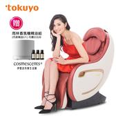 【超贈點五倍送】tokuyo LS臀感零重力mini玩美按摩椅小沙發 TC-290