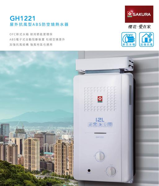 《櫻花牌》12L 抗風型屋外傳統熱水器 GH1221 水電DIY 屋外型