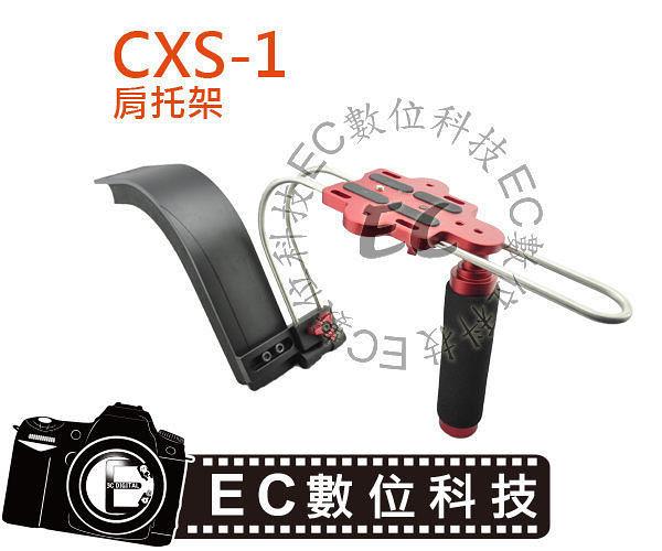 【EC數位】 CXS-1 肩托架 手持 穩定器 攝影機 單眼 相機 穩定架 微電影 CXS1