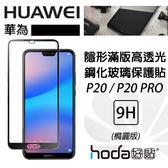 贈 背貼+透明殼 hoda 華為 HUAWEI P20 / P20 Pro 0.33mm 隱形 滿版 9H 鋼化 玻璃 保護貼