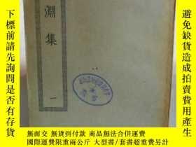 二手書博民逛書店罕見丹淵集(一)31009 商務印書館 出版1936