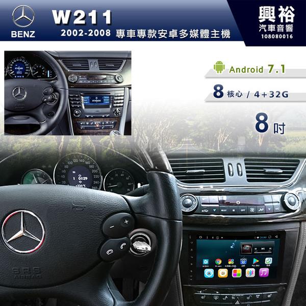 【專車專款】2002~08年Benz W211專用8吋螢幕安卓多媒體主機*藍芽+導航+安卓*8核心4+32G