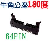 【中將3C】IDC連接頭  牛角公座180度  64PIN   .(JI-N64P-A)