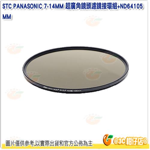 STC 超廣角鏡頭 濾鏡接環組 + ND64 105mm for Panasonic 7-14mm 減光鏡