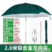龍王恨三摺疊釣魚傘2.2萬向防雨摺疊便攜釣傘遮陽短節垂釣傘魚傘 WD 遇見生活