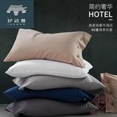 一對裝酒店緞條枕套純棉成人情侶60支全棉枕頭套【櫻田川島】
