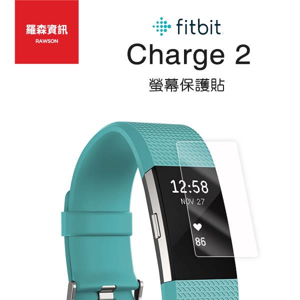 【羅森】現貨免運 Fitbit Charge 2 軟式保護貼 螢幕保護貼 保護膜 防刮 運動手環 健身手環