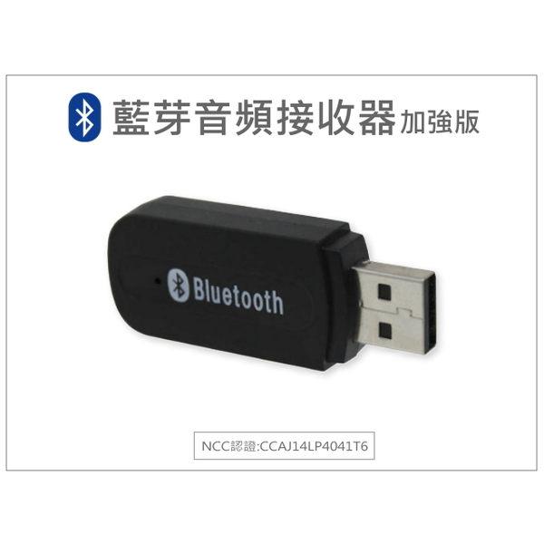 【A-HUNG】加強版 USB 藍芽音頻接收器 無線藍芽接收器 藍牙接收器 AUX 音響 喇叭 音樂接收器