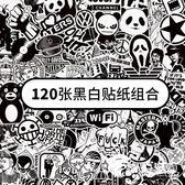 120枚黑白涂鴉個性潮牌貼紙 旅行箱拉桿箱貼 筆記本吉他滑板貼畫