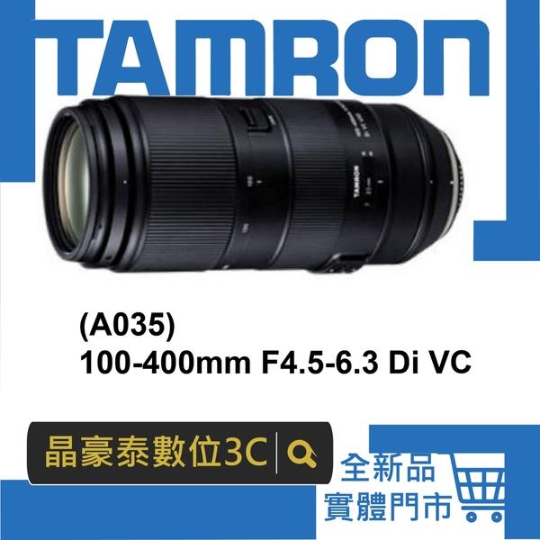晶豪泰 高雄 騰龍 公司貨 A035 Tamron 100-400mm F4.5-6.3 Di VC USD