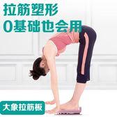 健身折疊拉筋器凳韌帶器材板站立式足抻筋瑜伽家用斜踏板igo   伊鞋本鋪