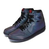 Nike Air Jordan 1 High Zoom Fearless 黑 銀 男鞋 變色龍 籃球鞋 喬丹 【PUMP306】 BV0006-900