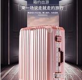 行李箱 拉桿旅行密碼箱子20寸24小26超大容量22學生鋁框萬向輪 女行李箱 LX  新品