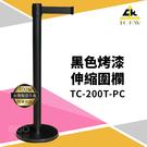 【現貨供應】TC-200T-PC 黑色烤漆伸縮圍欄 圍欄/護欄/紅龍柱 咖啡廳/水族館/婚宴/展場
