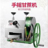 甘蔗榨汁機商用小型臺式不銹鋼手動榨甘蔗汁機專用手搖甘蔗機