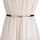 腰帶 簡約百搭女士細腰帶時尚韓版裝飾皮帶女款韓國配連衣裙子腰錬