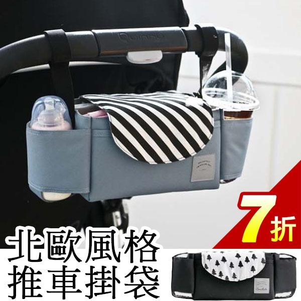 推車掛袋-三代擴充機能加大 北歐拚色防水雙拉式手提收納包 包中包 嬰兒推車整理包【AN SHOP】