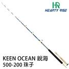 漁拓釣具 HR KEEN OCEAN 銳海 500-200 珠子 (船釣竿)