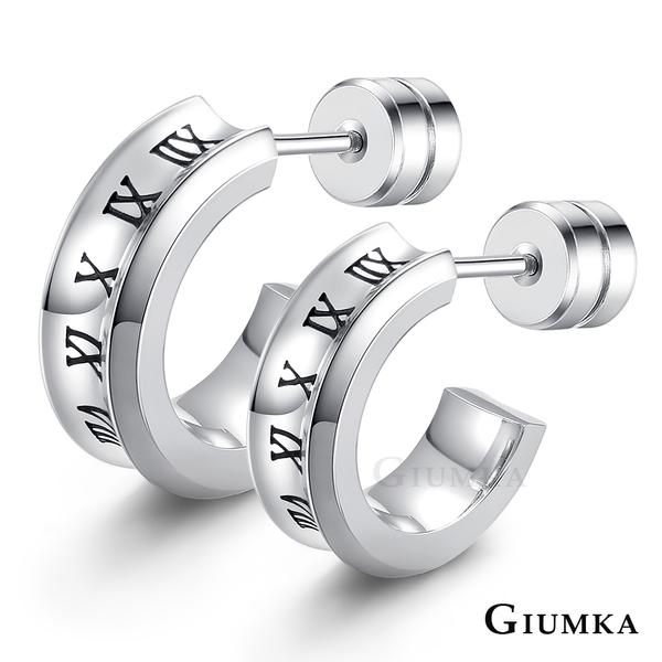 GIUMKA白鋼耳環兩戴式後鎖C形簡約耳圈羅馬數字耳釘男女中性款抗敏單個價格MF05002