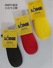 Lodge】2020新款鑄鐵鍋矽膠防熱柄套【紅或黑或黃3色可選】