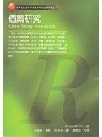 二手書博民逛書店《個案��究》 R2Y ISBN:9570453249│Robe
