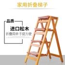 實木摺疊家用梯凳多功能省空間室內四步登高梯子兩用木樓梯椅花架 小山好物